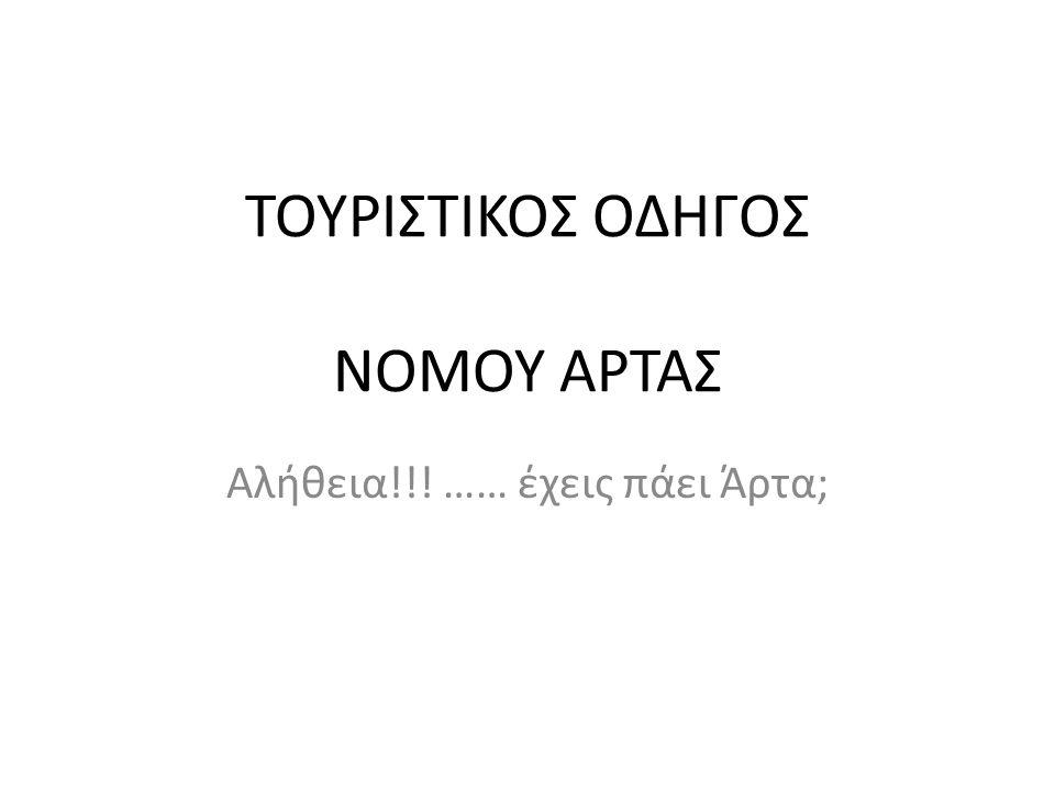 ΤΟΥΡΙΣΤΙΚΟΣ ΟΔΗΓΟΣ ΝΟΜΟΥ ΑΡΤΑΣ