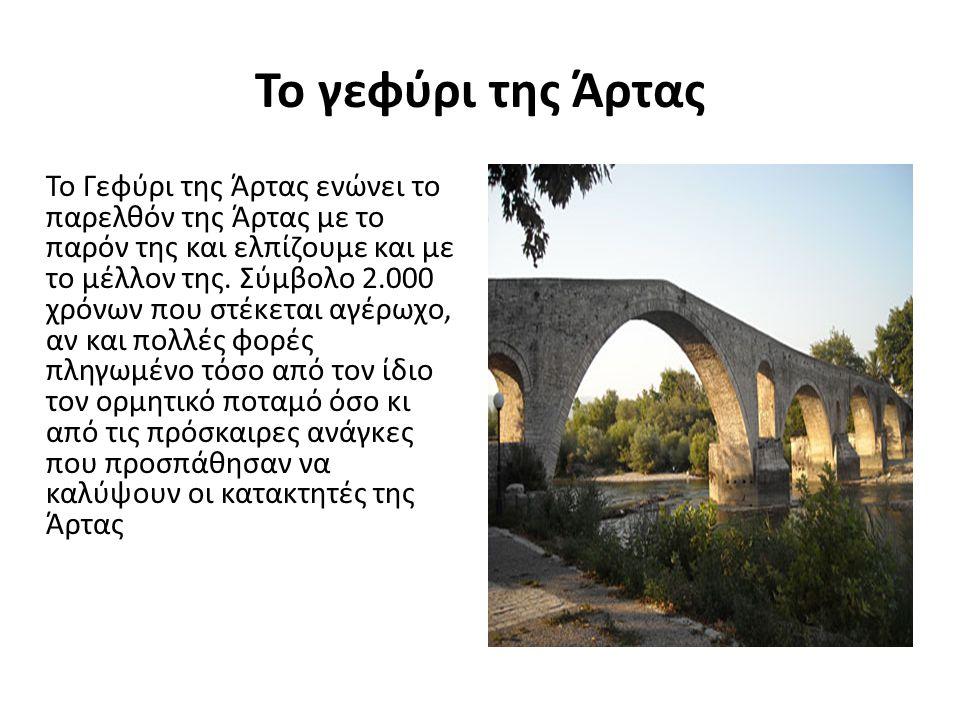 Το γεφύρι της Άρτας