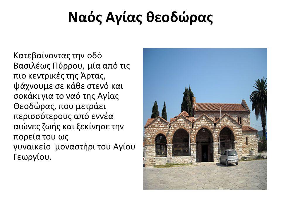 Ναός Αγίας θεοδώρας