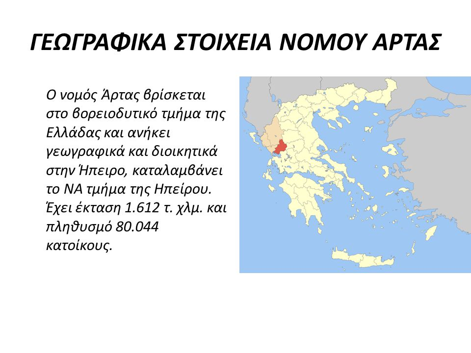 ΓΕΩΓΡΑΦΙΚΑ ΣΤΟΙΧΕΙΑ ΝΟΜΟΥ ΑΡΤΑΣ
