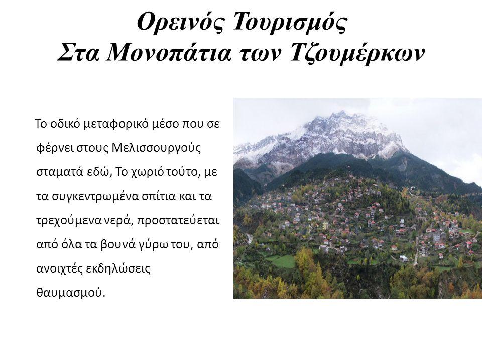 Ορεινός Τουρισμός Στα Μονοπάτια των Τζουμέρκων