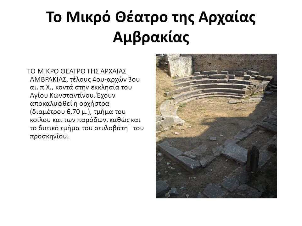 Το Μικρό Θέατρο της Αρχαίας Αμβρακίας
