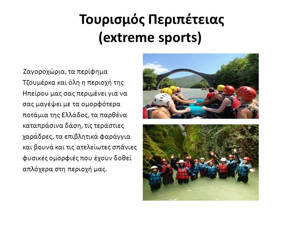 Τουρισμός Περιπέτειας (extreme sports)