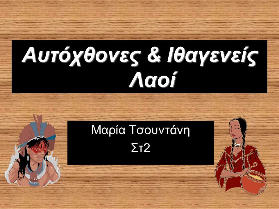 Αυτόχθονες & Ιθαγενείς Λαοί