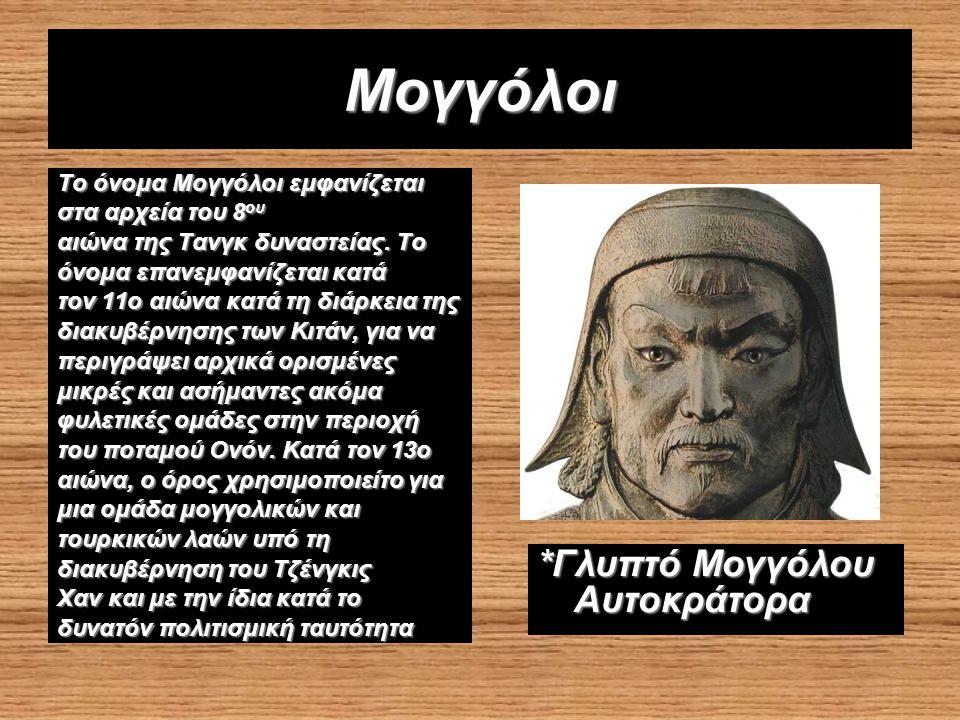 Μογγόλοι *Γλυπτό Μογγόλου Αυτοκράτορα Το όνομα Μογγόλοι εμφανίζεται