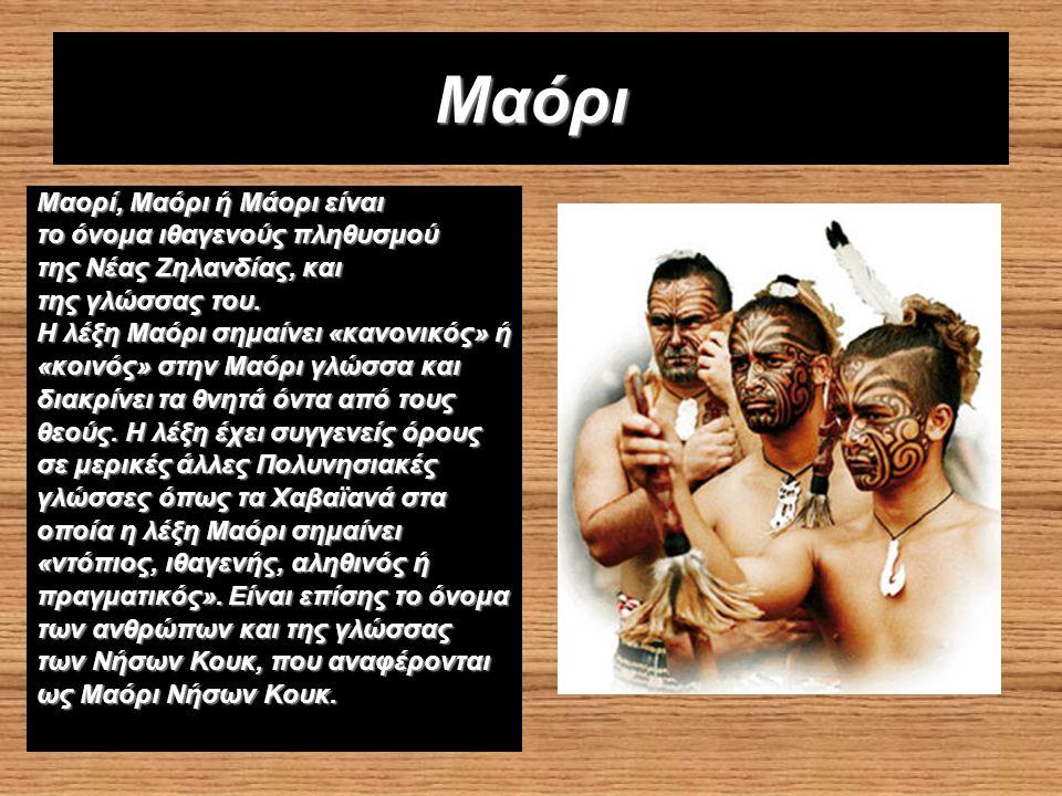 Μαόρι Μαορί, Μαόρι ή Μάορι είναι το όνομα ιθαγενούς πληθυσμού