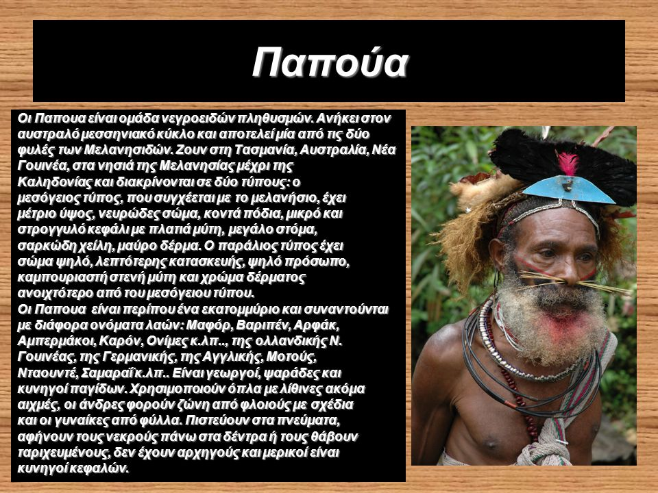 Παπούα Οι Παπουα είναι ομάδα νεγροειδών πληθυσμών. Ανήκει στον