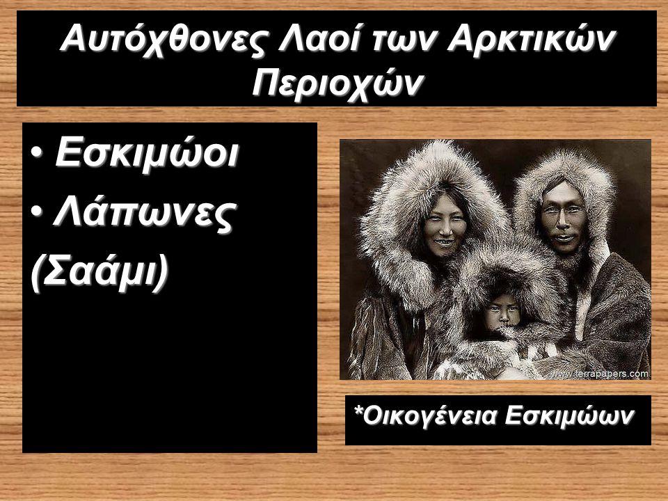 Αυτόχθονες Λαοί των Αρκτικών Περιοχών