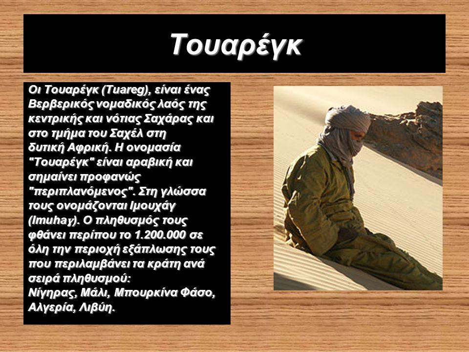Τουαρέγκ Οι Τουαρέγκ (Tuareg), είναι ένας