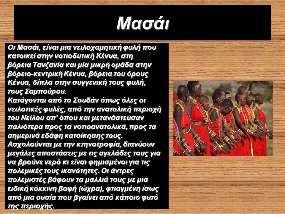 Μασάι Οι Μασάι, είναι μια νειλοχαμητική φυλή που