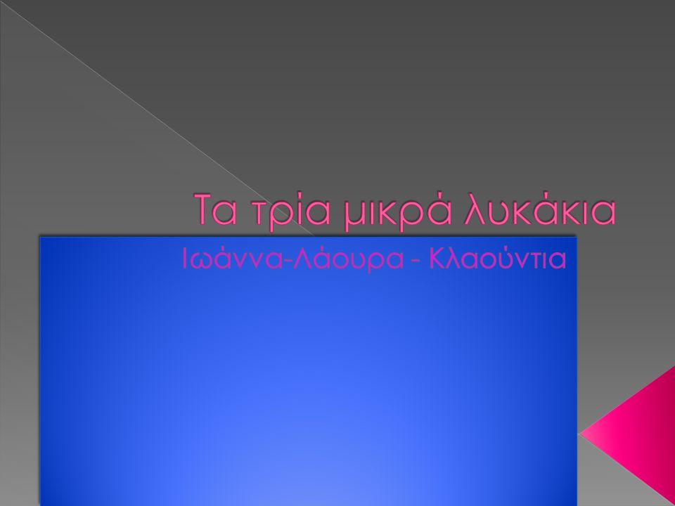 Ιωάννα-Λάουρα - Κλαούντια