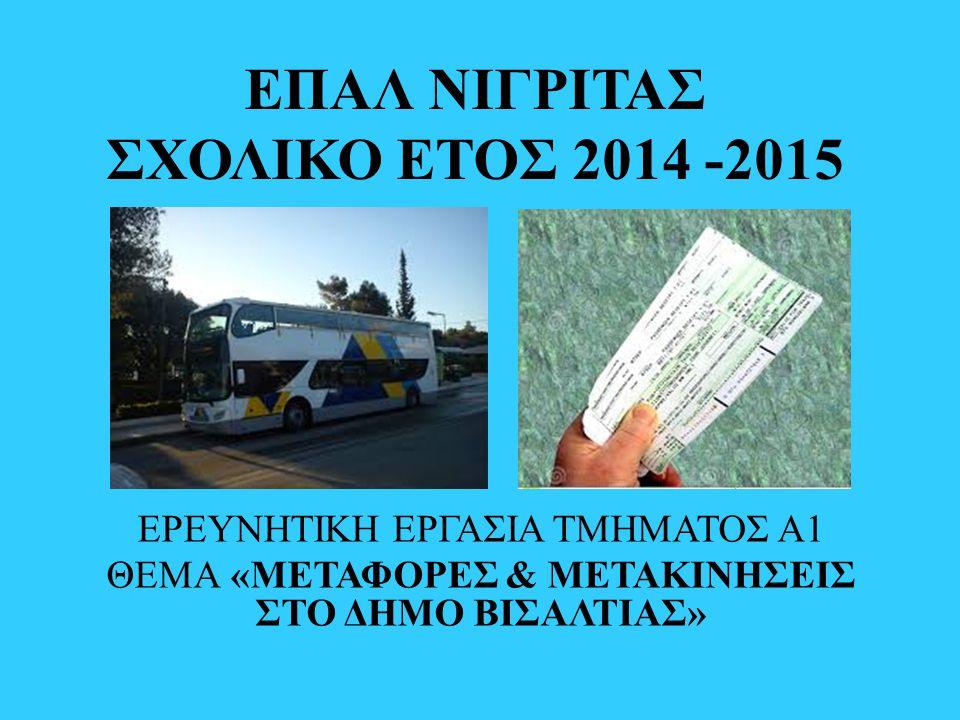 ΕΠΑΛ ΝΙΓΡΙΤΑΣ ΣΧΟΛΙΚΟ ΕΤΟΣ 2014 -2015