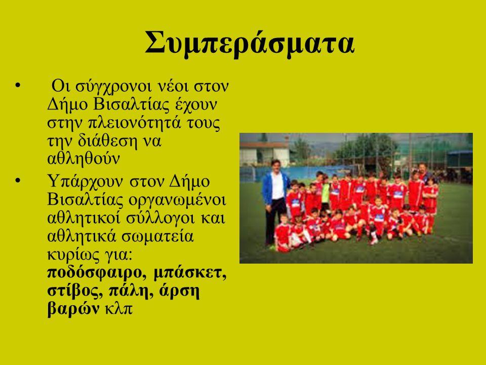 Συμπεράσματα Οι σύγχρονοι νέοι στον Δήμο Βισαλτίας έχουν στην πλειονότητά τους την διάθεση να αθληθούν.