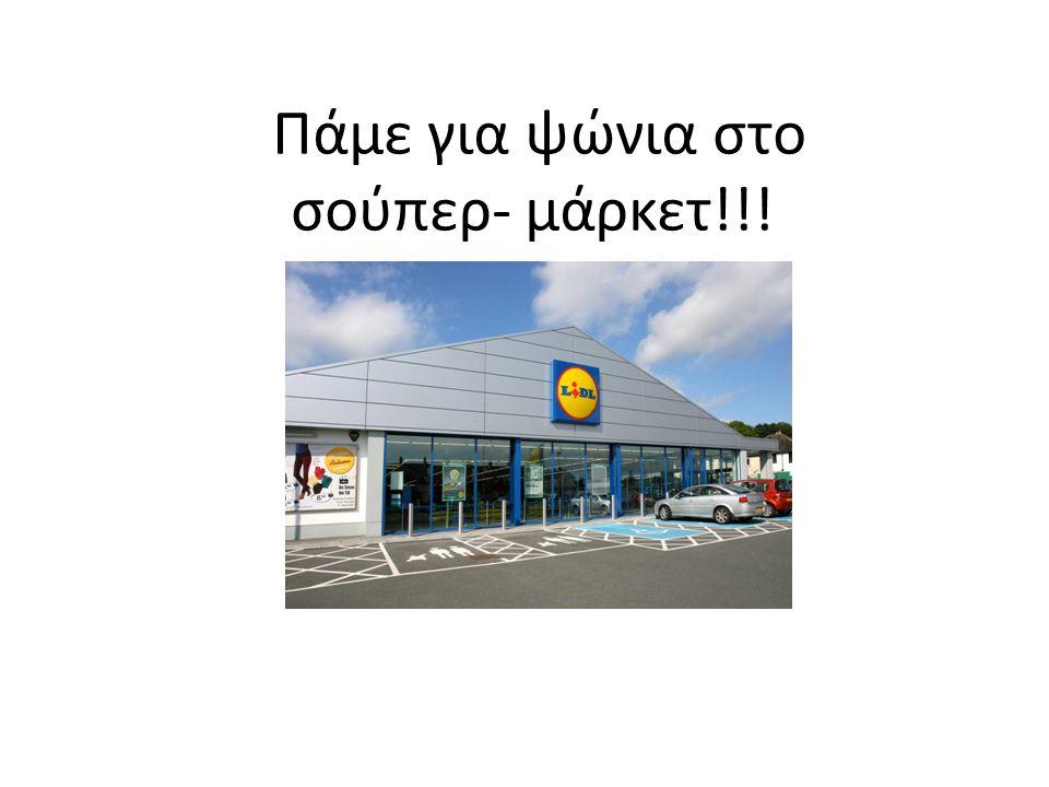 Πάμε για ψώνια στο σούπερ- μάρκετ!!!