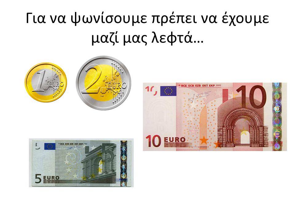 Για να ψωνίσουμε πρέπει να έχουμε μαζί μας λεφτά…