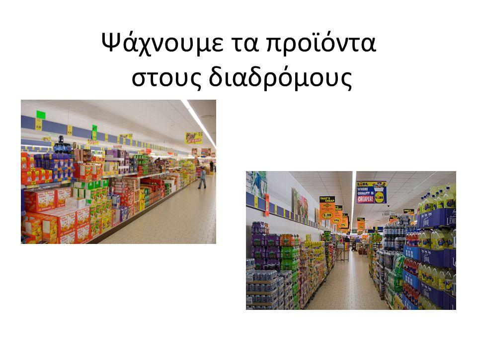 Ψάχνουμε τα προϊόντα στους διαδρόμους