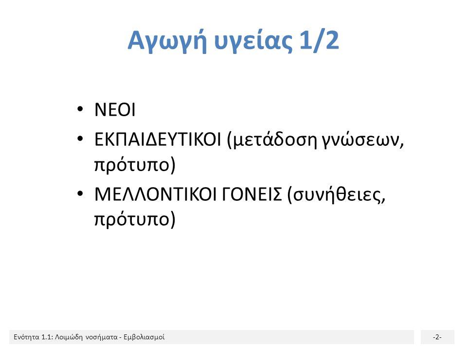 Αγωγή υγείας 1/2 ΝΕΟΙ ΕΚΠΑΙΔΕΥΤΙΚΟΙ (μετάδοση γνώσεων, πρότυπο)