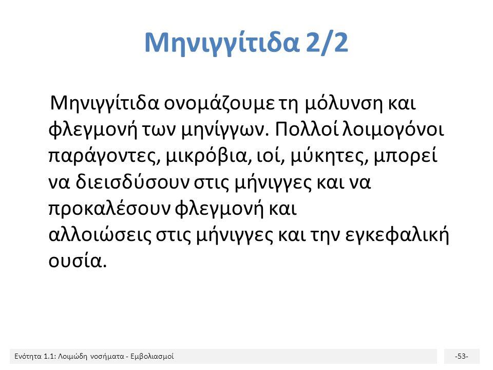 Μηνιγγίτιδα 2/2