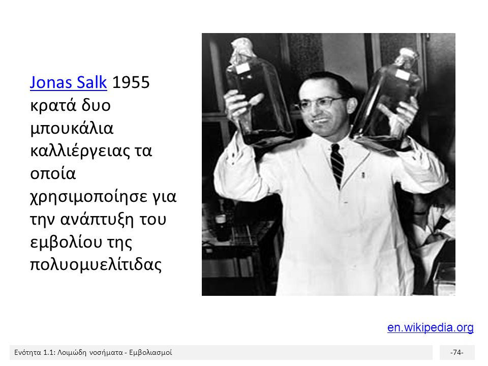 Jonas Salk 1955 κρατά δυο μπουκάλια καλλιέργειας τα οποία χρησιμοποίησε για την ανάπτυξη του εμβολίου της πολυομυελίτιδας