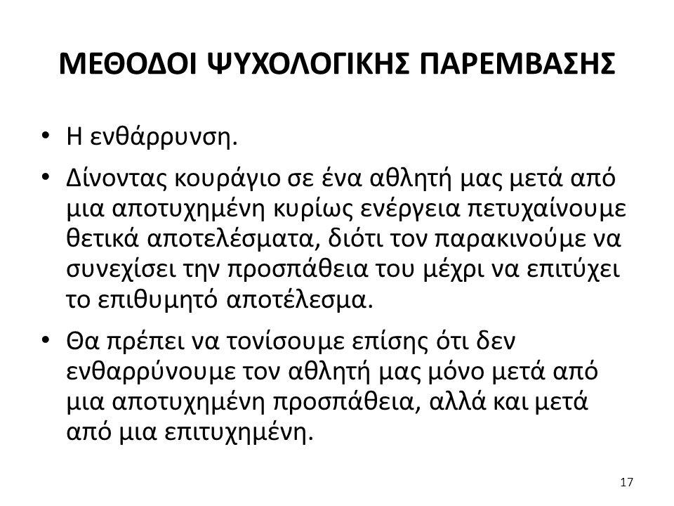 ΜΕΘΟΔΟΙ ΨΥΧΟΛΟΓΙΚΗΣ ΠΑΡΕΜΒΑΣΗΣ
