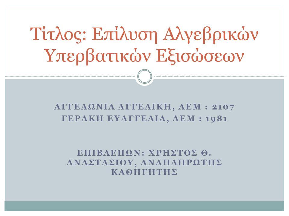 Τίτλος: Επίλυση Αλγεβρικών Υπερβατικών Εξισώσεων
