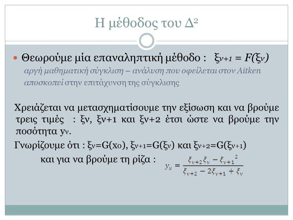 Η μέθοδος του Δ2 Θεωρούμε μία επαναληπτική μέθοδο : ξν+1 = F(ξν)