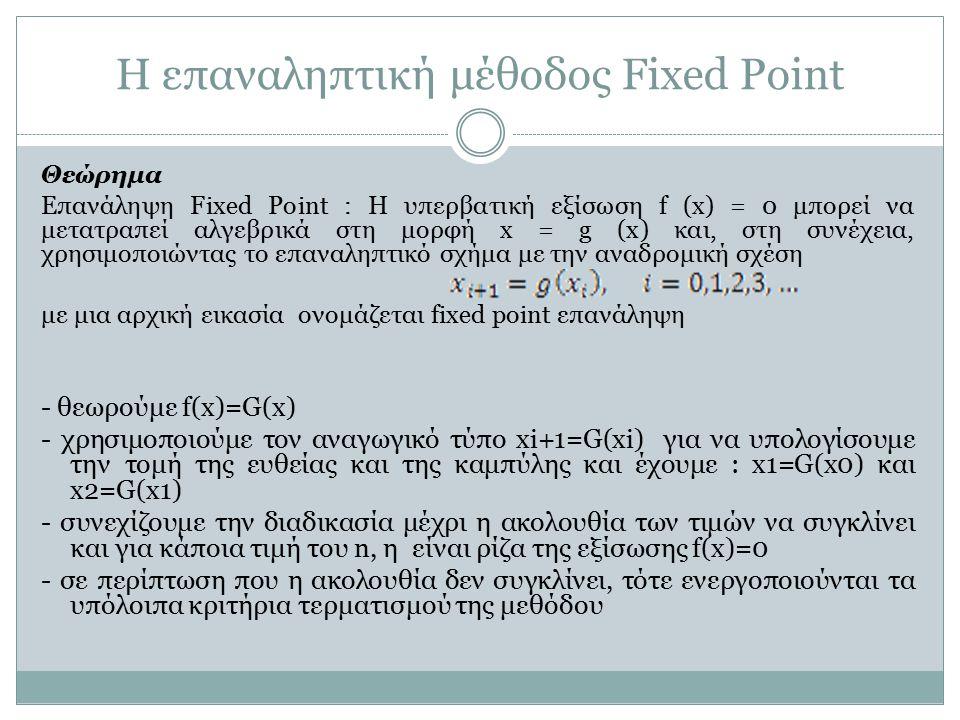 Η επαναληπτική μέθοδος Fixed Point