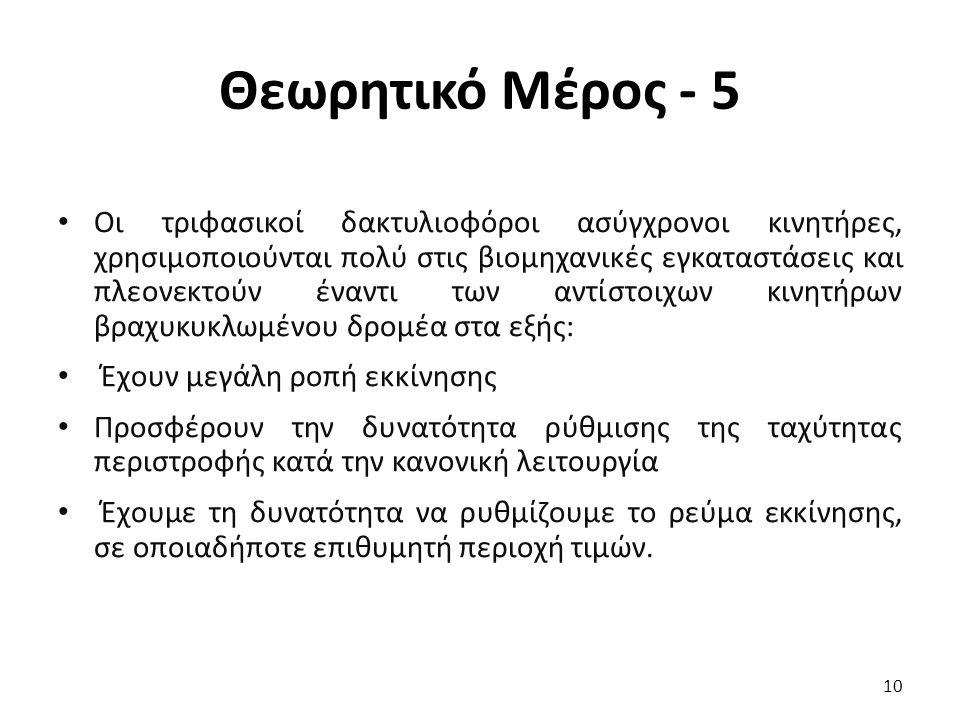 Θεωρητικό Μέρος - 5