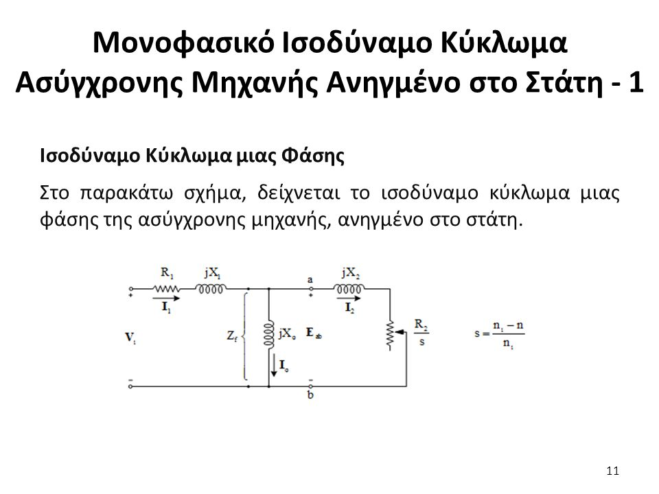 Μονοφασικό Ισοδύναμο Κύκλωμα Ασύγχρονης Μηχανής Ανηγμένο στο Στάτη - 1