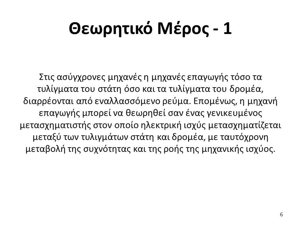 Θεωρητικό Μέρος - 1