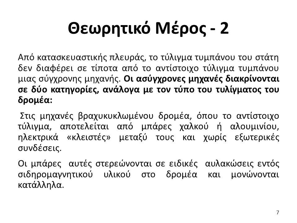 Θεωρητικό Μέρος - 2