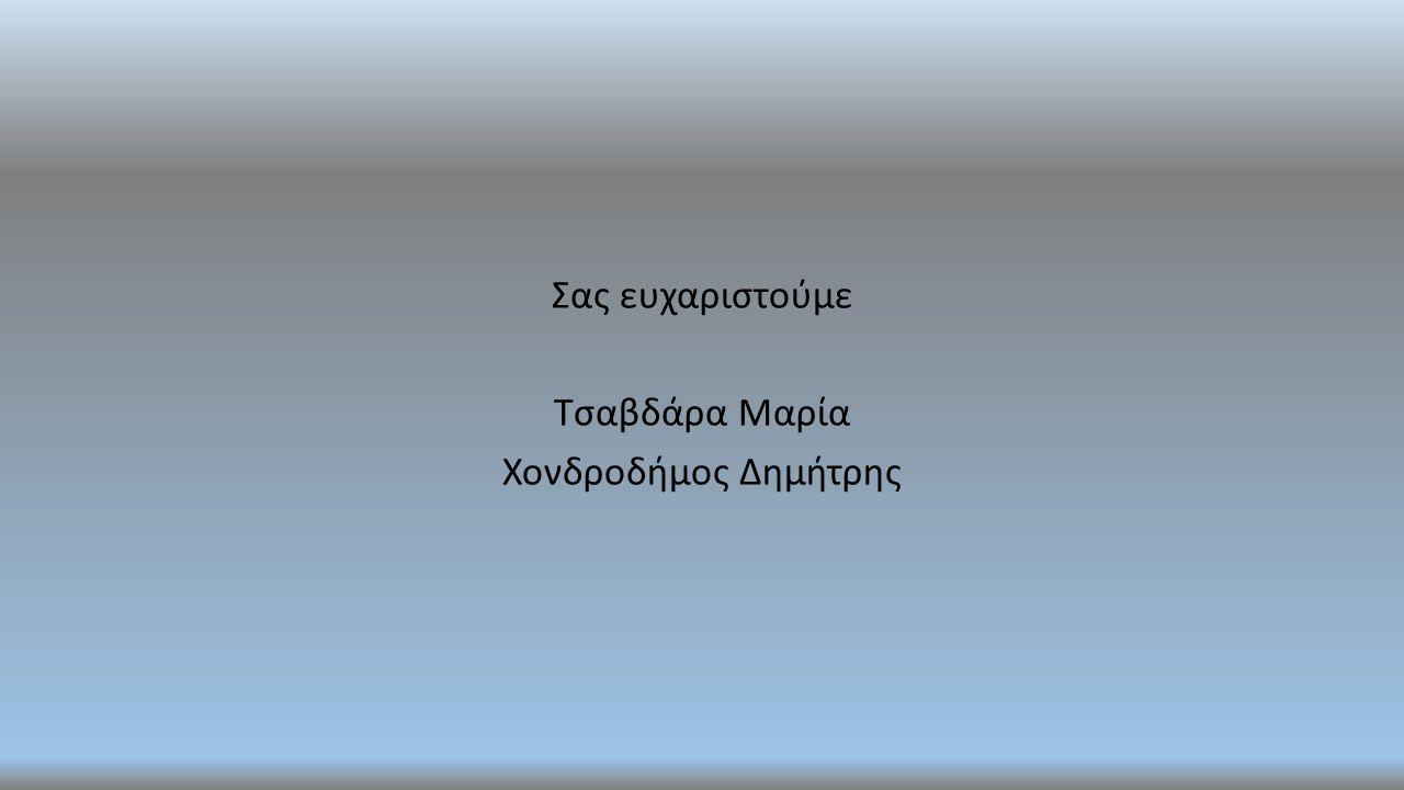 Σας ευχαριστούμε Τσαβδάρα Μαρία Χονδροδήμος Δημήτρης