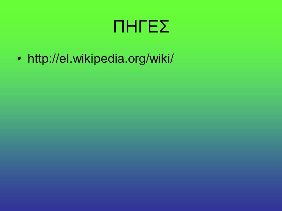 ΠΗΓΕΣ http://el.wikipedia.org/wiki/