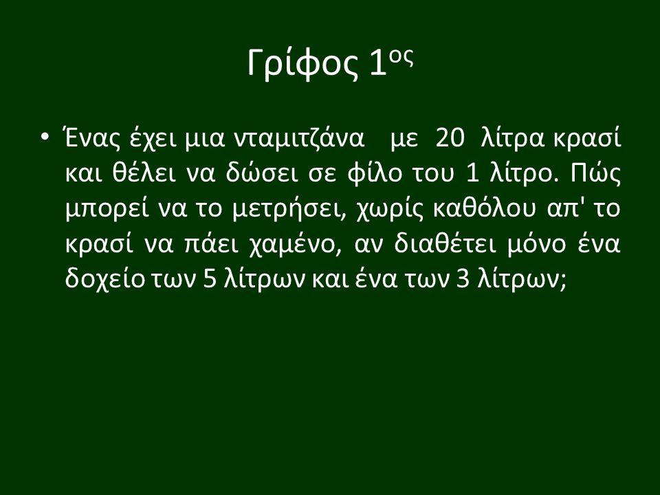 Γρίφος 1ος
