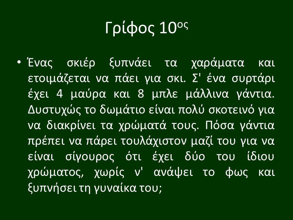 Γρίφος 10ος