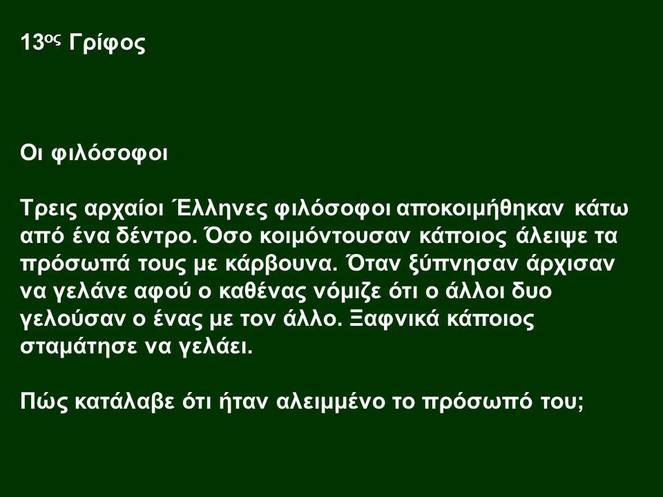 13ος Γρίφος Οι φιλόσοφοι.