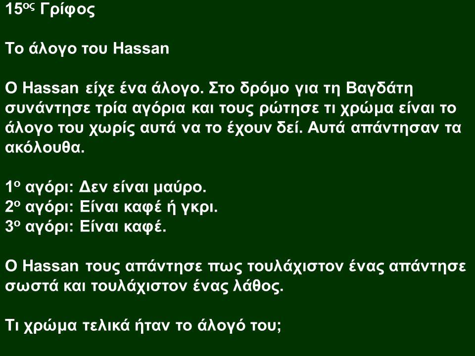 15ος Γρίφος Το άλογο του Hassan
