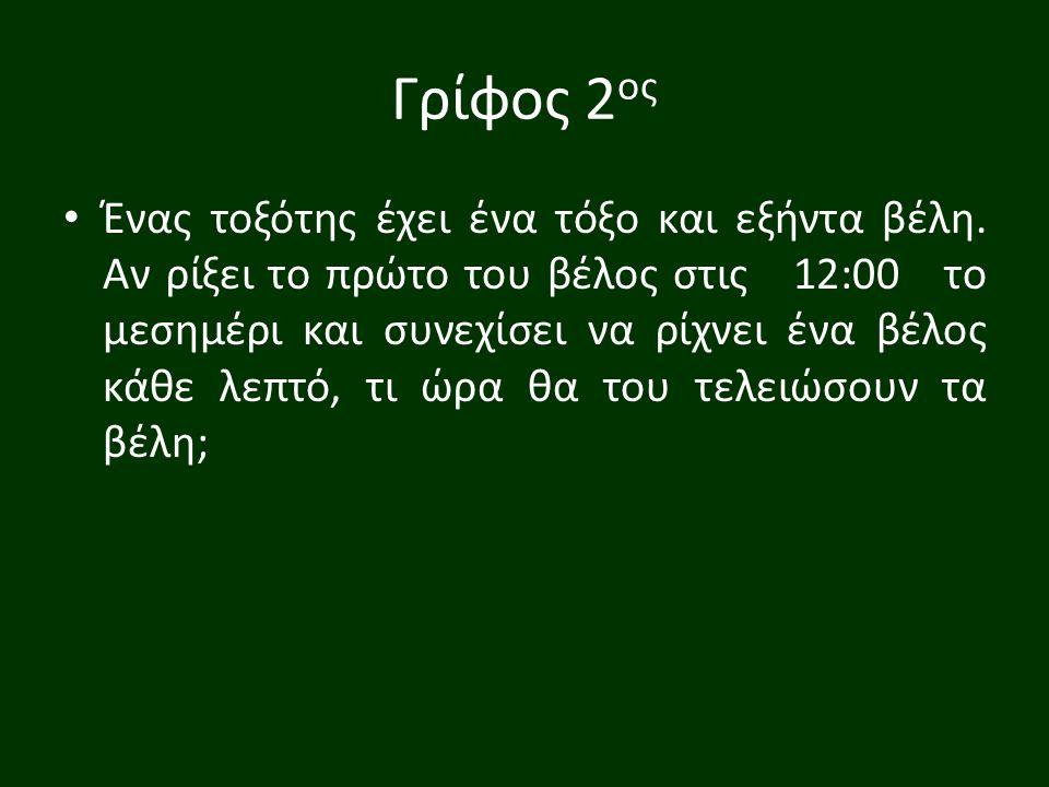 Γρίφος 2ος