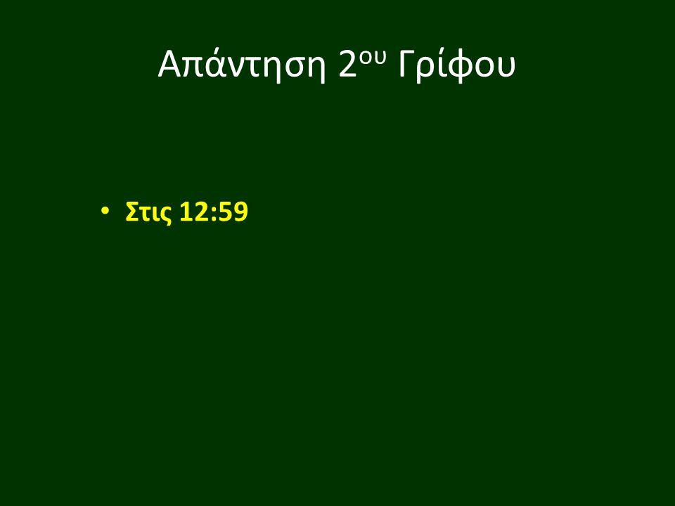 Απάντηση 2ου Γρίφου Στις 12:59