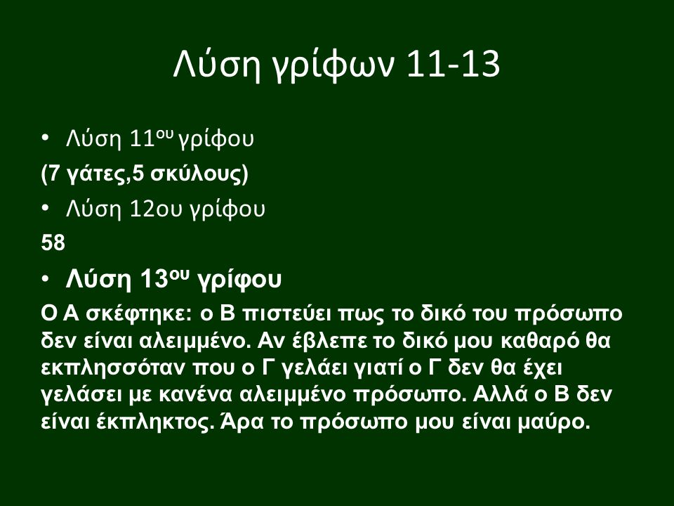 Λύση γρίφων 11-13 Λύση 11ου γρίφου Λύση 12ου γρίφου Λύση 13ου γρίφου