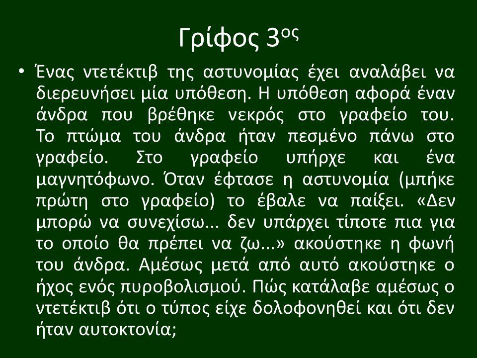 Γρίφος 3ος