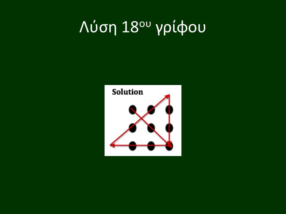 Λύση 18ου γρίφου