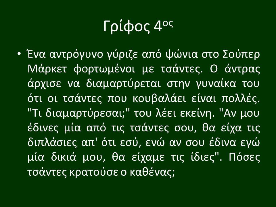 Γρίφος 4ος