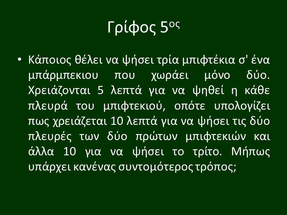 Γρίφος 5ος