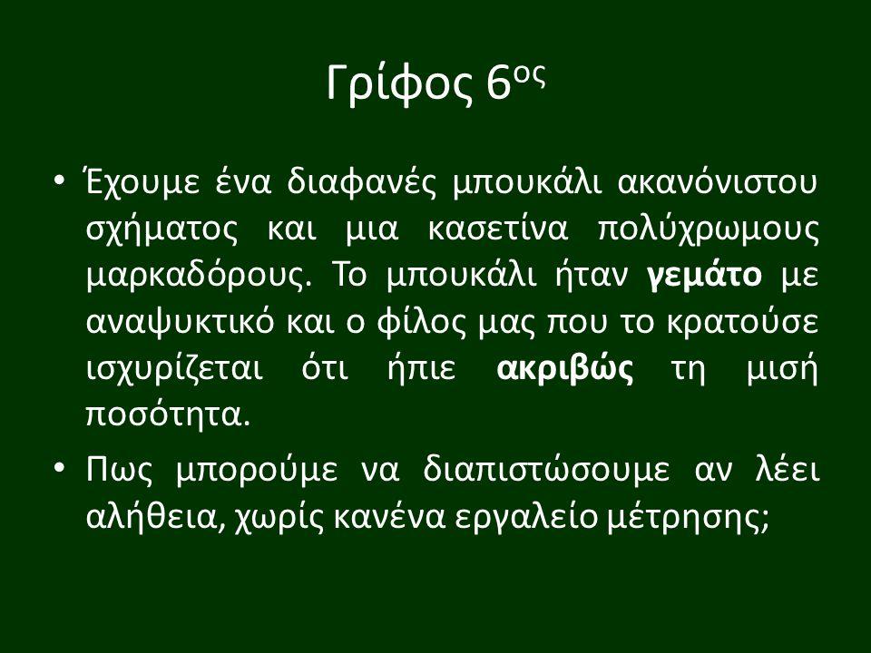 Γρίφος 6ος