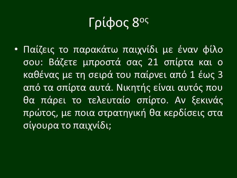 Γρίφος 8ος