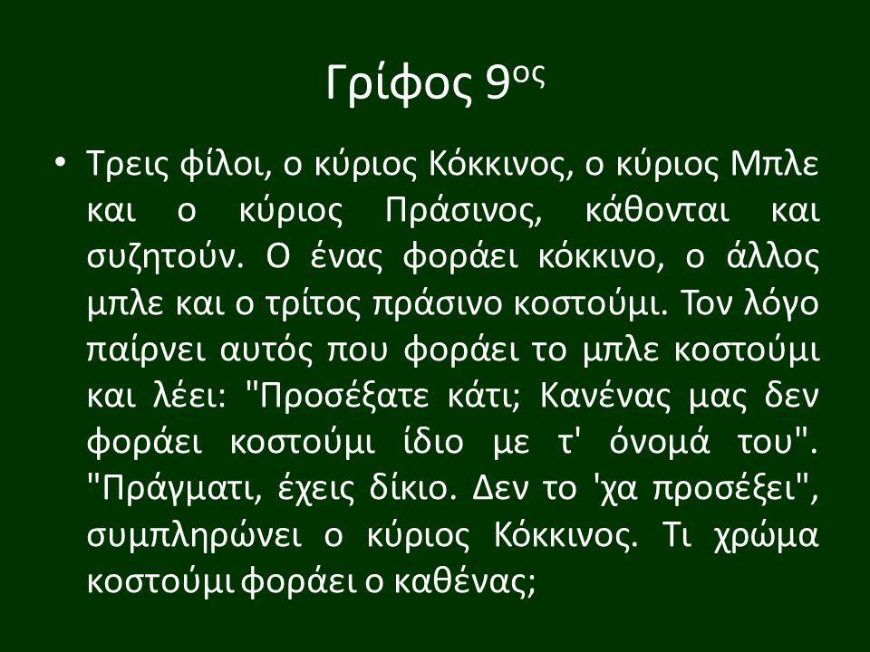 Γρίφος 9ος