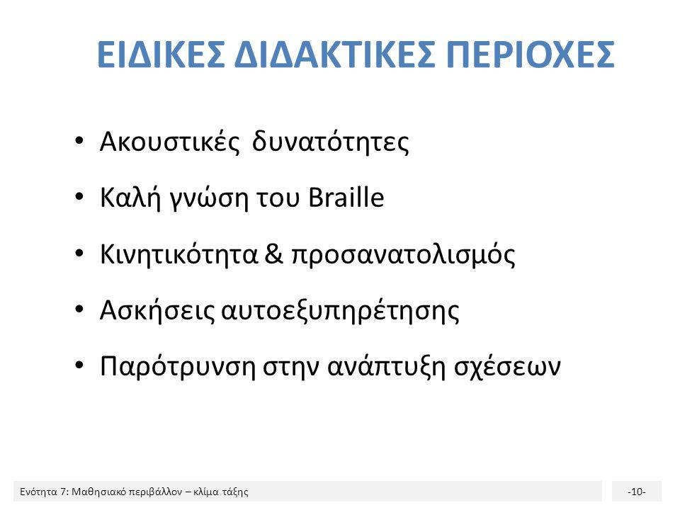 ΕΙΔΙΚΕΣ ΔΙΔΑΚΤΙΚΕΣ ΠΕΡΙΟΧΕΣ