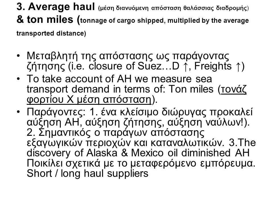 3. Average haul (μέση διανυόμενη απόσταση θαλάσσιας διαδρομής) & ton miles (tonnage of cargo shipped, multiplied by the average transported distance)