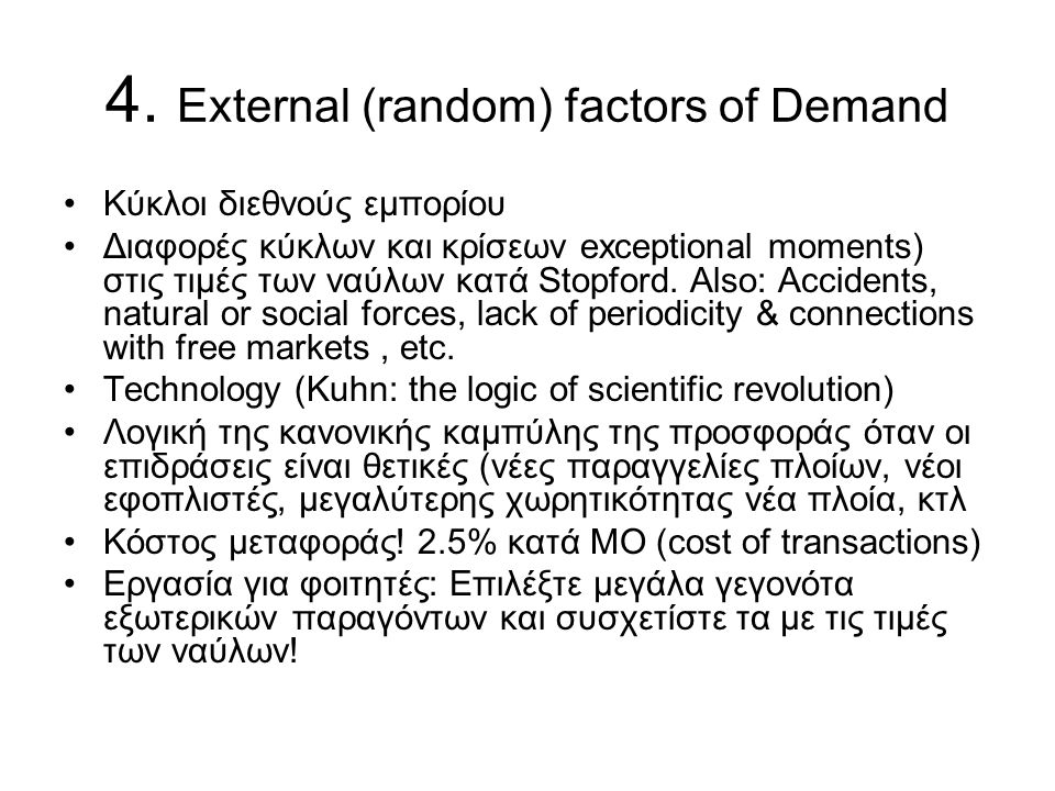 4. External (random) factors of Demand